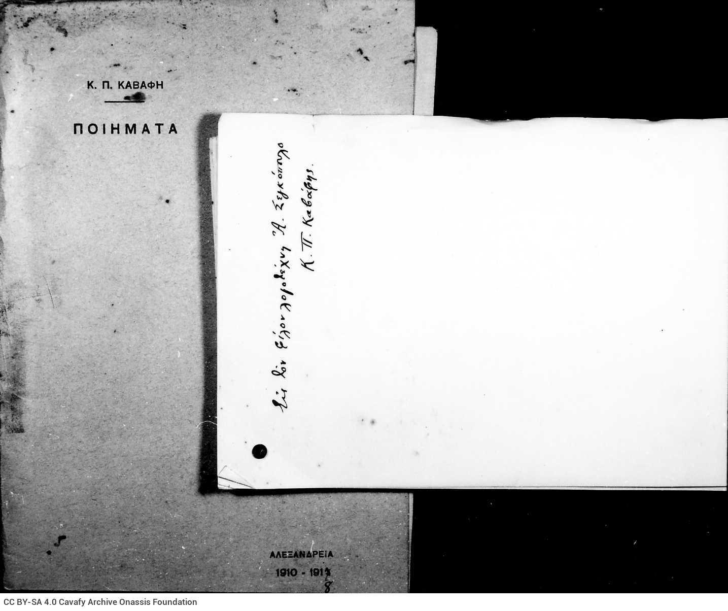 Χειρόγραφη ποιητική συλλογή του Καβάφη στη μία όψη λυτών φύλλων πι