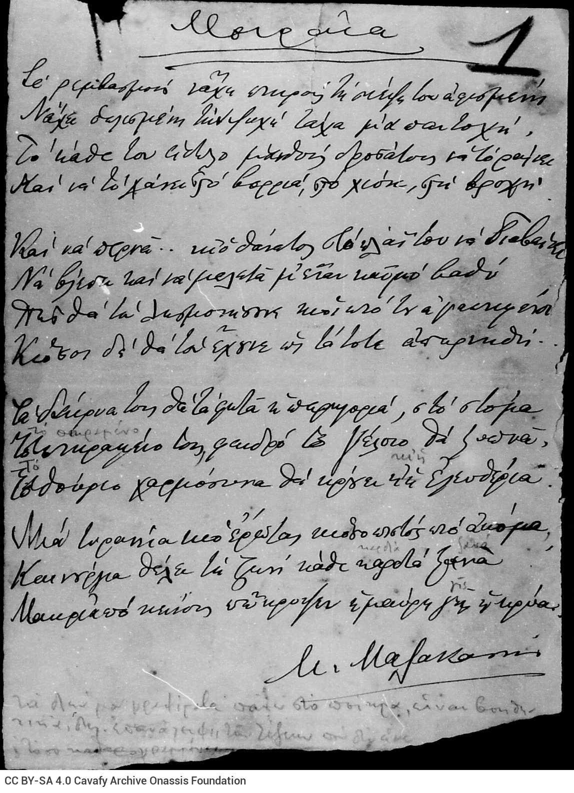 Χειρόγραφο του ποιήματος «Μοιραία» του Μιλτιάδη Μαλακάση, γραμμέν