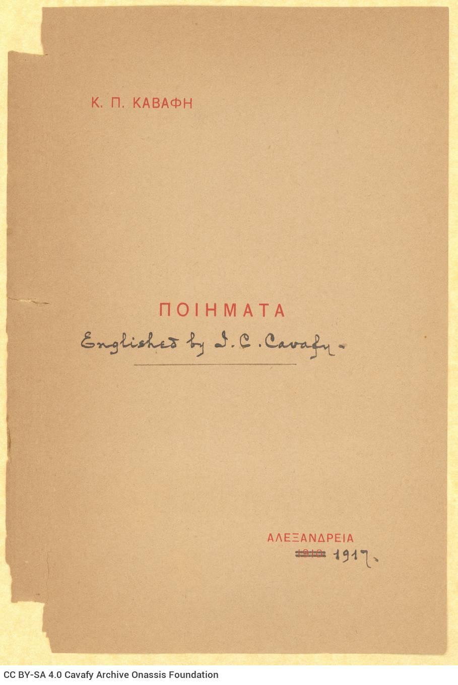 Αυτοσχέδιο βιβλίο αποτελούμενο από χειρόγραφα, έντυπα μονόφυλλα κα�