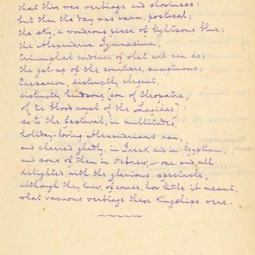 Δερματόδετος τόμος αποτελούμενος από δακτυλόγραφες και χειρόγραφε�