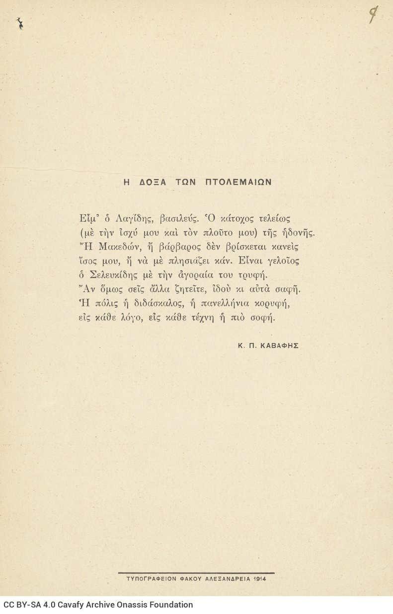 Συλλογή του Καβάφη που περιλαμβάνει 25 ποιήματα της περιόδου 1910-1915. Δ�