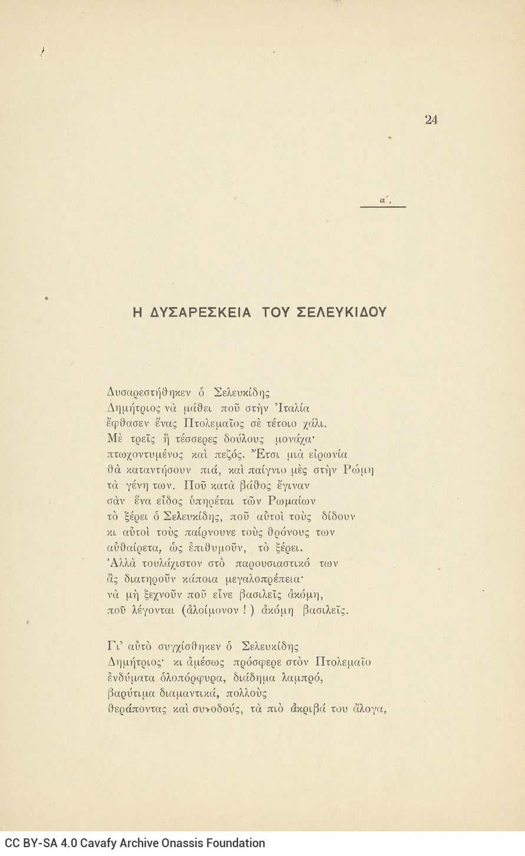 Ποιητική Συλλογή του Καβάφη με 57 ποιήματα της περιόδου 1912-1920. Χαρτόν�