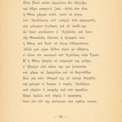 Έντυπη ποιητική συλλογή του Καβάφη, που εκδόθηκε στην Αλεξάνδρεια τ�