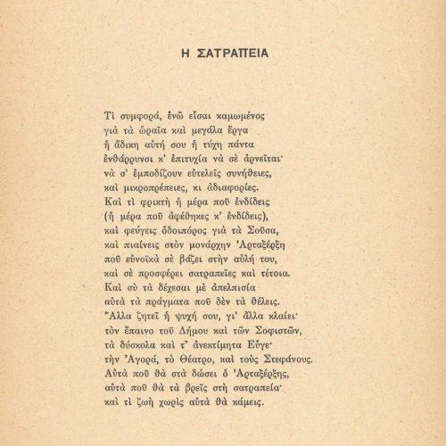 Έντυπη ποιητική συλλογή του Καβάφη. Πρόκειται για συσταχωμένα μονόφ