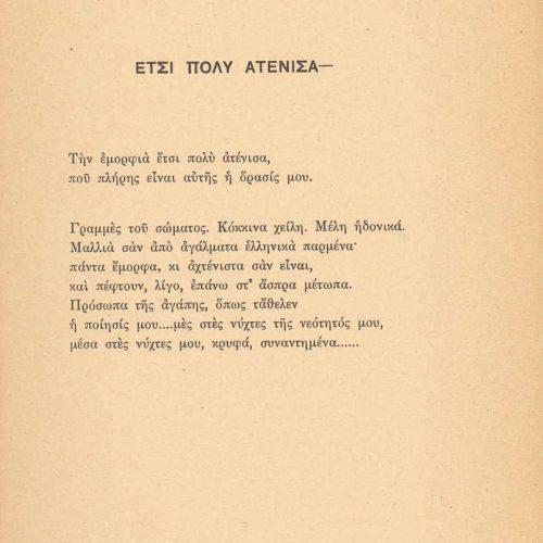 Έντυπη ποιητική συλλογή του Καβάφη, αποτελούμενη από συσταχωμένα μο