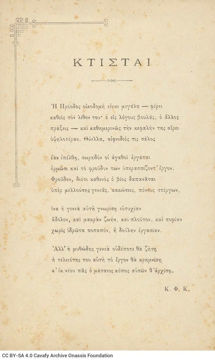 Έντυπο φυλλάδιο με το ποίημα «Κτίσται» στο recto. Τυπογραφικό κόσμημα �