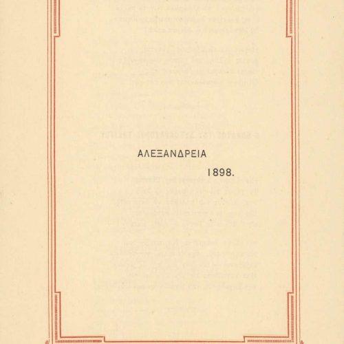 Έντυπο τετρασέλιδο φυλλάδιο. Στην πρώτη σελίδα ο τίτλος «Αρχαίαι Ημ�
