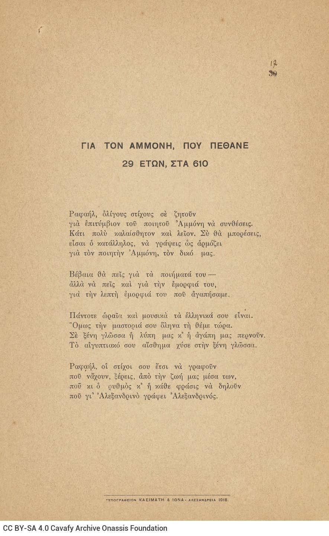 Συλλογή ποιημάτων του Καβάφη, αποτελούμενη από 44 λυτά έντυπα μονόφυ�
