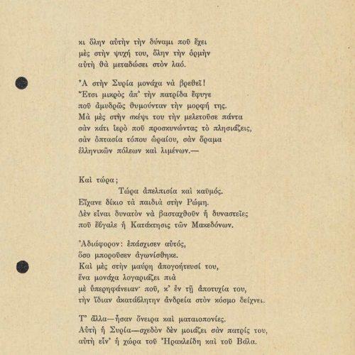 Συλλογή ποιημάτων του Καβάφη (Γ7), αποτελούμενη από 76 ποιήματα σε 84 λυ
