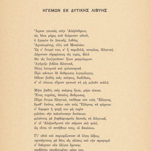 Συλλογή ποιημάτων του Καβάφη (Γ7), αποτελούμενη από 88 ποιήματα σε περ�