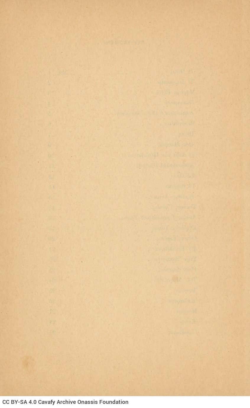 Συλλογή ποιημάτων του Καβάφη (Γ4), αποτελούμενη από 32 συσταχωμένα φύλ