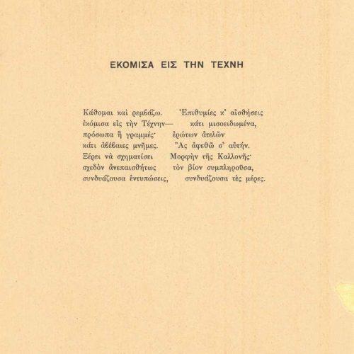 Ποιητική συλλογή του Καβάφη (Γ9). Τετρασέλιδο από χαρτόνι εν είδει εξ�