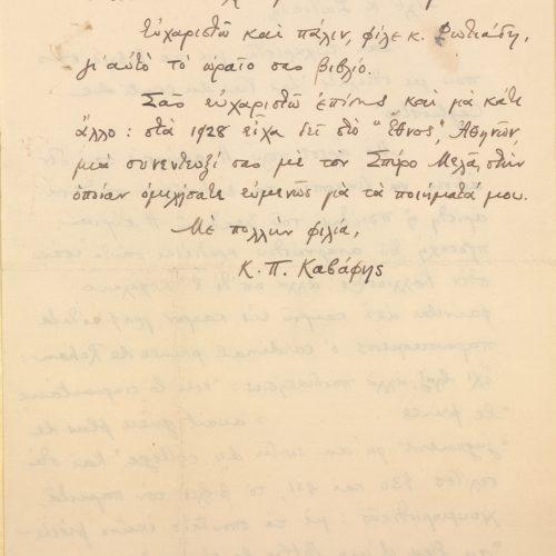Χειρόγραφη επιστολή του Καβάφη προς τον Κωνσταντίνο Φωτιάδη στις δύ